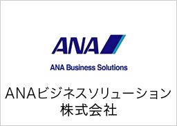 ANAビジネスソリューション株式会社