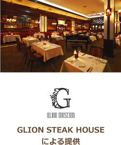 GLION STEAK HOUSEによる提供