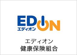 エディオン健康保険組合