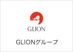 GLIONグループ