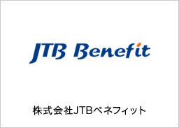株式会社JTBベネフィット
